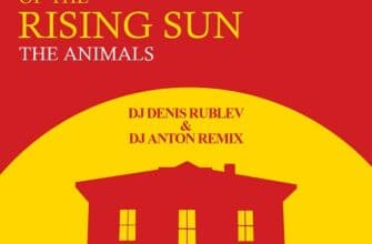 The Animals House of the rising sun текст песни